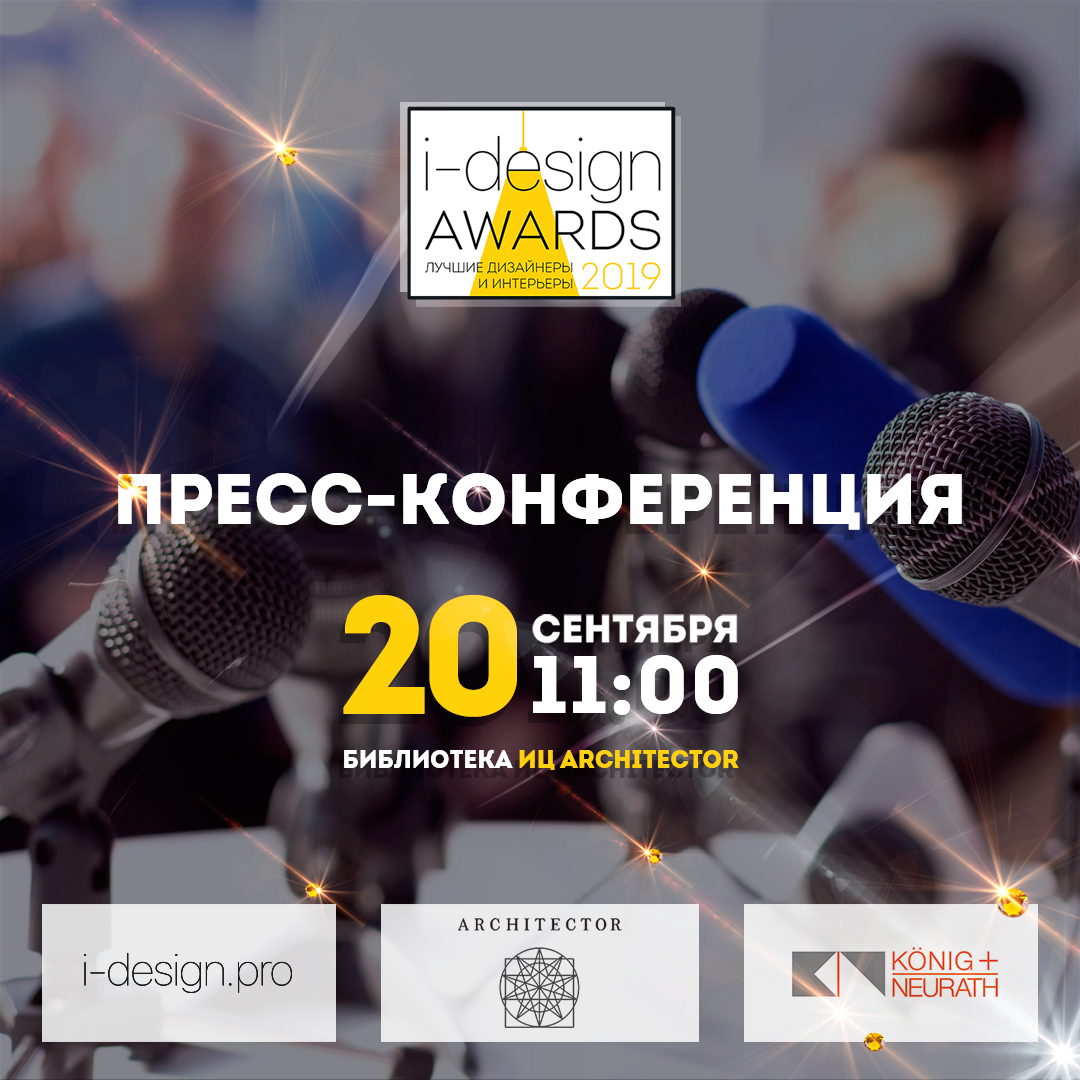 ПРЕСС-КОНФЕРЕНЦИЯ ПРЕМИИ I-DESIGN AWARDS